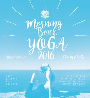 yoga_omote2016