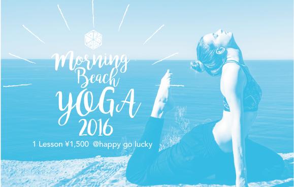 yoga_web_yoko_2016